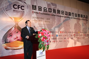 China_Foundation_Center